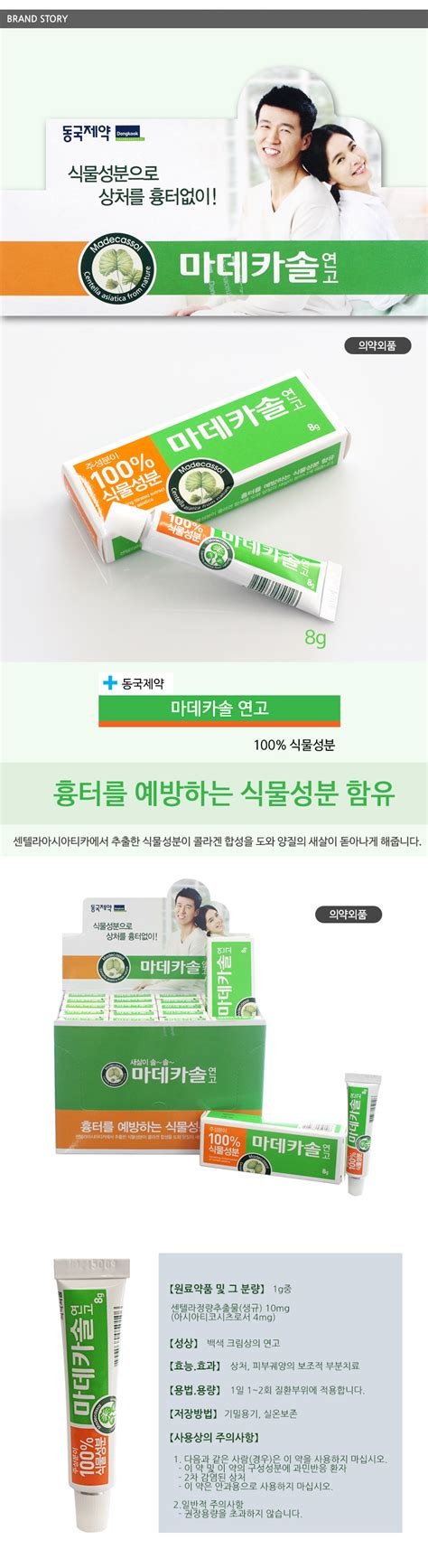 Madecassol Wound Healing Care Ointment Scar Stretch Mark
